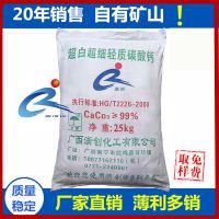 广西碳酸钙 碳酸钙填充母料 碳酸钙厂家 广西碳酸钙厂家