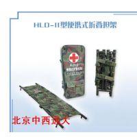 中西dyp 便携式折叠担架 型号:ZX10-HLD-II库号:M10453