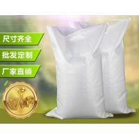 编织袋印刷厂批发 复合编织袋 价美物廉