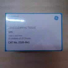 进口英国GE Whatman擦镜纸2105-841光学仪器擦镜纸白色