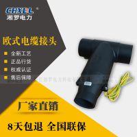 湘罗电力 35KVT型前接头630A欧式电缆接头分支箱插拔头可触摸屏蔽式