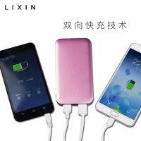 深圳充电宝便携款式迷你型移动电源尊行者