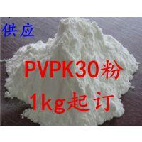 宣源生产聚维酮K30的价格,聚乙烯吡咯烷酮生产厂家