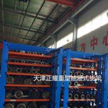 山东直销模具货架 抽屉式货架设计 模具架生产 非标定制