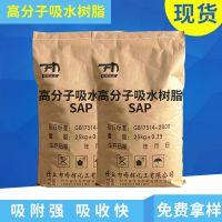 厂家直销 高分子吸水树脂SAP 高分子吸水材料 吸水性树脂粉末批发