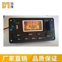 真频谱车载音响插卡MP3解码板 蓝牙音箱解码板带LCD液晶屏收音