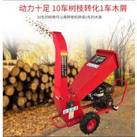 园林汽油碎枝机 移动式树枝粉碎机 大口径树皮树枝粉碎机