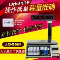 15kg大华条码秤收银称电子称打印秤 超市不干胶标签打印电子秤