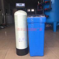 清泽蓝供应珠海市家用玻璃钢全自动软水机 除水垢软水过滤器