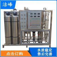 纯化水设备生产厂家 纯化水设备-深圳洁峰环保