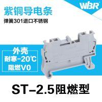 ST弹簧端子排 ST-2.5贯通型电压端子条