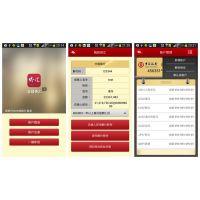 福建福州企业管理软件定制开发手机APP开发公司