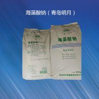 优势供应青岛明月食品级海藻酸钠