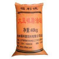 铁岭福利德饲料供应大豆磷脂油粉