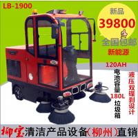 柳宝LB-1900全封闭驾驶式滚刷扫地机
