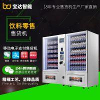 宝达智能自动售奶机 饮料自动售货机 纸巾无人售卖机厂家