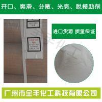 热销工程塑料 PP PVC PE再生塑料光亮剂爽滑剂开口剂(内外润滑)