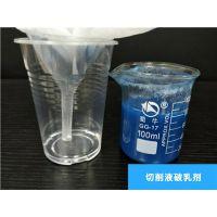 切削液废水破乳剂森纳斯定制