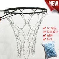 金属篮球网链铁质镀锌蓝球网篮球架网兜篮框网标准12网钩加粗铁网