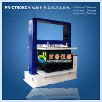 PN-CT50KC纸箱抗压试验机(大尺寸型)纸箱耐压试验机1200*1200