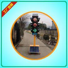 太阳能移动信号灯、互通移动式红绿灯厂家,质保两年!