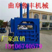 鲁丰金属液压打包机 废铜废铝打包机生产厂家