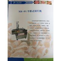 XR-P1平推式切片机 鑫锐台式一卷羊肉切片机