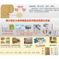 国家发明产品(专利号: ZL00108028.8)----经纬线牛皮纸、经纬线特种纸