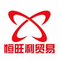 深圳市恒旺利贸易有限公司