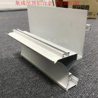 广东佛山厂家南北旺直销厨房卫生间 铝合金天花板300*300铝扣板