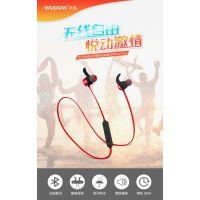 运动蓝牙耳机批发沃品悦动系列磁吸蓝牙耳机BT-08厂家直销