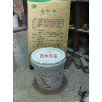 渝中高和厂家直销防水砂浆20kg/桶量大从优