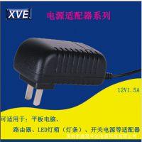 平板电脑电源适配器厂商直销 XVE供应12V1.5A路由器电源适配器