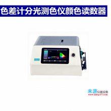 深圳三恩时生产厂家供应NR60CP测钢板家具皮革电脑色差仪
