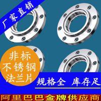 不锈钢非标法兰国标304、316L|专业定做加工大口径不锈钢非标法兰