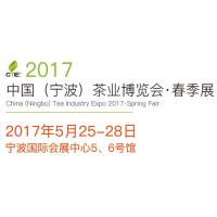 2017中国(宁波)茶业博览会