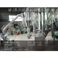力诺供中药WFJ-15超微粉碎机-连续式加料粉料超细粉碎机-细度可达150~320目