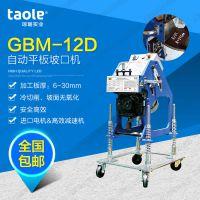 GBM-12D滚剪式坡口机 捷瑞特坡口机厂家直销