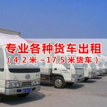 深圳龙华到江苏镇江4米2货车6米8高栏车长途返程搬家整车运输不配货