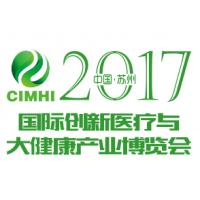 2017中国(苏州)国际创新医疗与大健康产业博览会