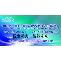 2018第三届广州国际智能网联汽车展览会