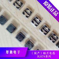 国产贴片电感RH74-82UH丝印820陶瓷滤波电感-厚勤电子供应