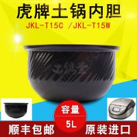 JKX-V152 虎牌电饭煲维修指定售后维修