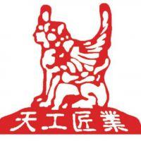 广州市天工匠业展示服务有限公司