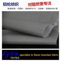 铠纶经典 国家标准300D*300D纱线阻燃涤纶平纹染色风管面料 牛津布