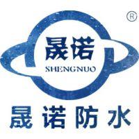 潍坊市晟诺防水材料有限公司