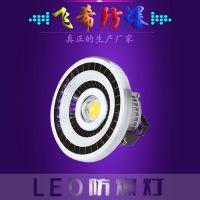 BAD808-H(II)LED防爆照明灯多少钱四川成都工厂