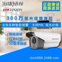 HIKVISION/海康威视720P红外同轴高清智能球机室外摄像机