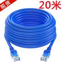 深圳网线厂家直销 20米网线 cat5e无氧铜抗氧化跳线 通信工程专用线