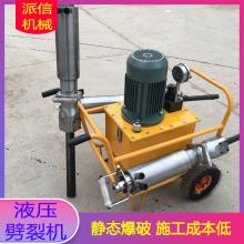 河南郑州岩石胀裂机/混凝土分裂机 【地基开挖】 派力恩